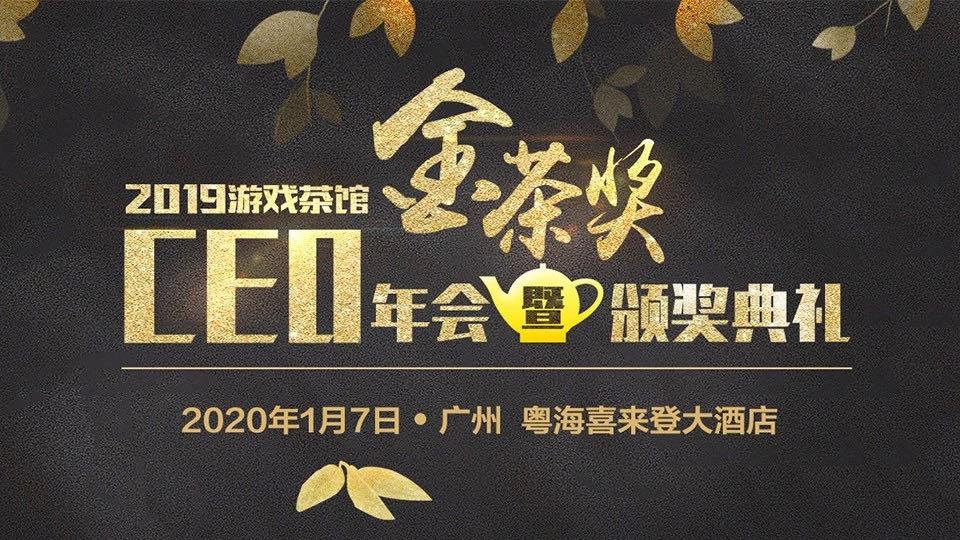 大咖云集报名从速  1月7日区块链金茶奖颁奖典礼内容首曝