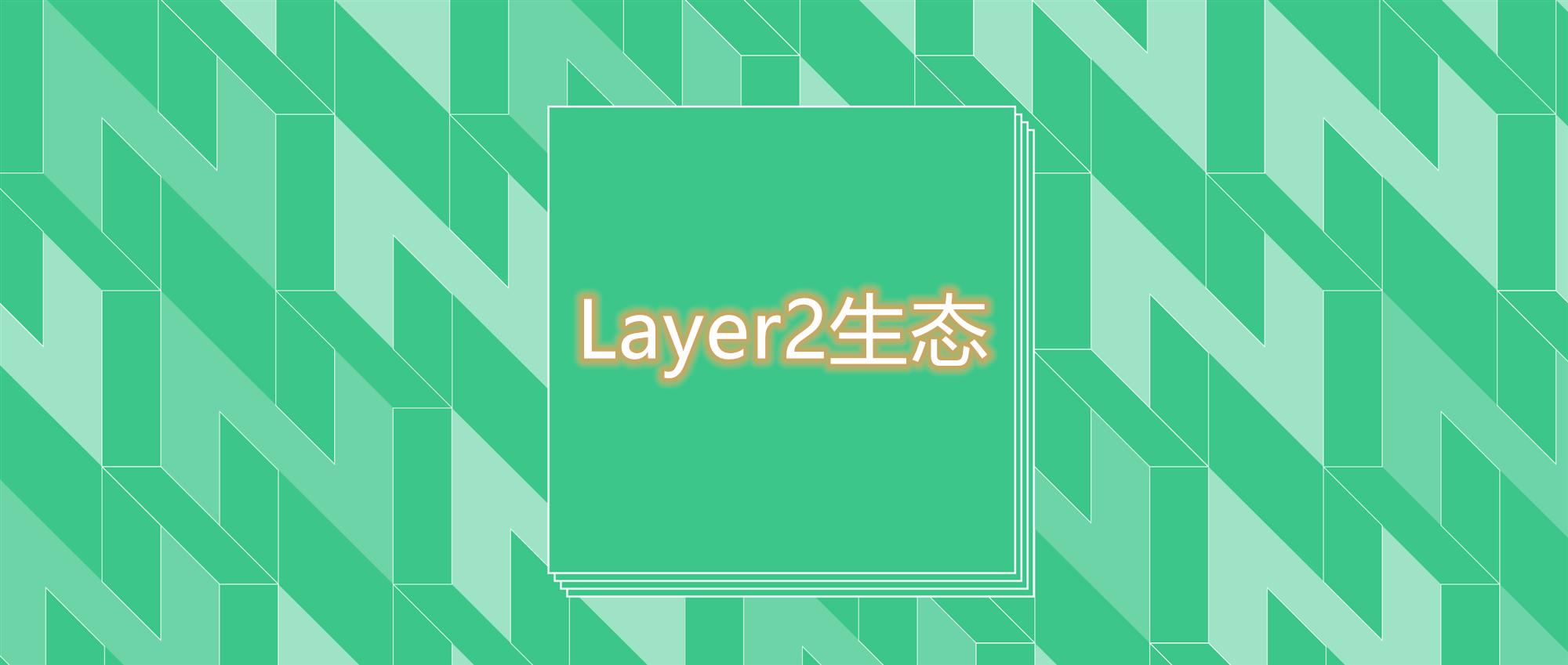 Nervos公链的Layer2生态和CKB经济模型全面解析丨链茶访