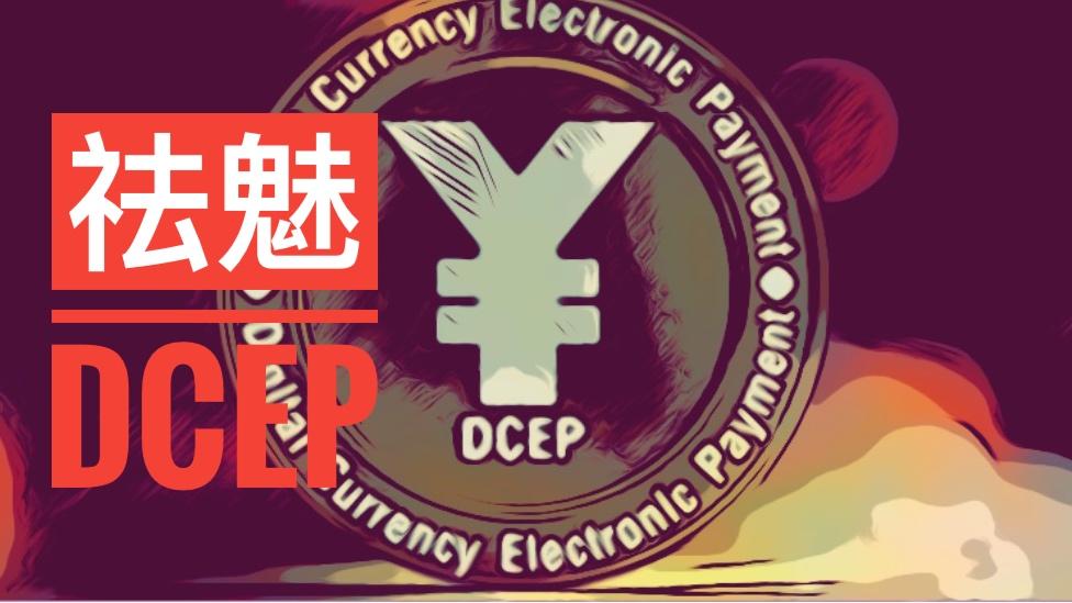 启动6年,节奏加快——祛魅DCEP