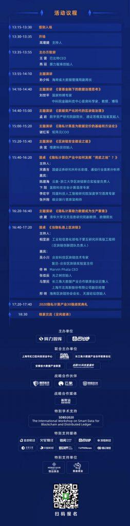 """月见!杭州区块链周跑会指南(4天14场)"""""""