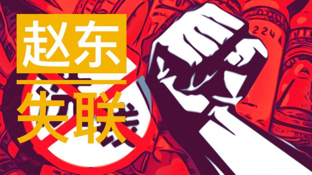赵东失联——游走在政策边缘的OTC