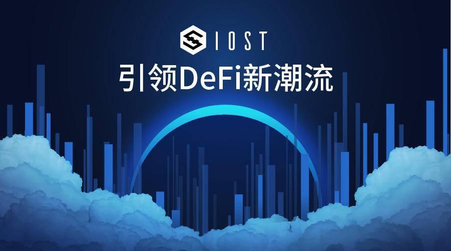 引领DeFi新潮流:一文看懂IOST的DeFi布局