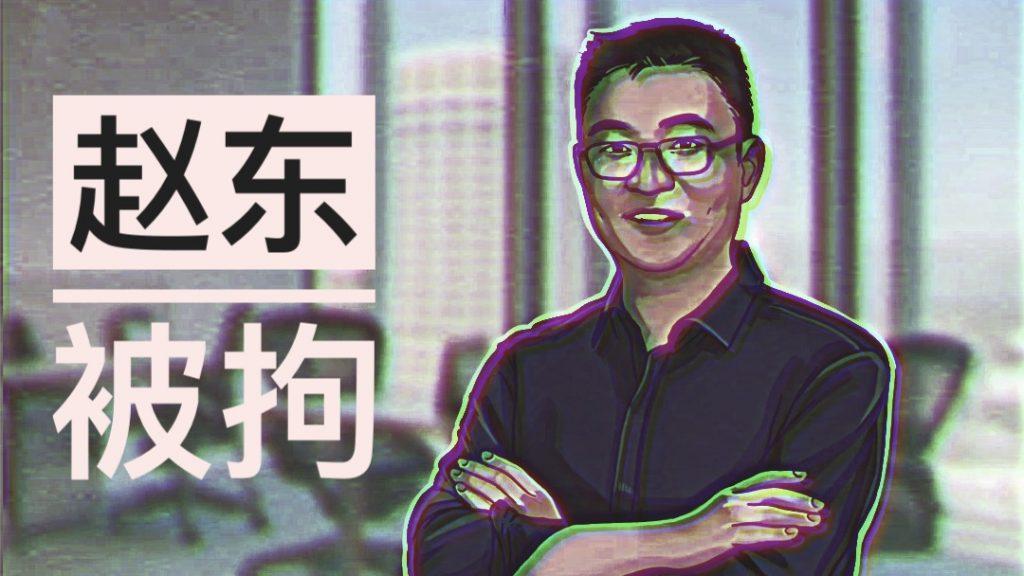 赵东案最新进展:被拘46天,3名员工已释放|链茶独家