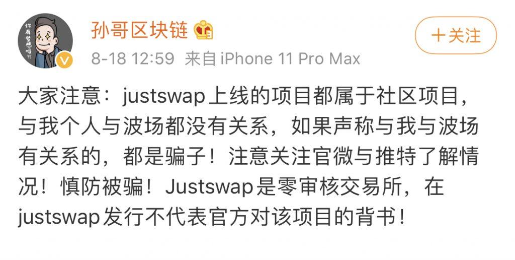 从百倍币工场到假币工场——JustSwap上线24小时
