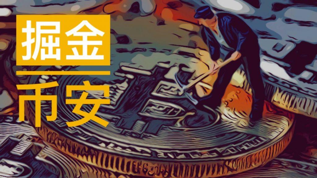 掘金币安智能链——DeFi项目汇总