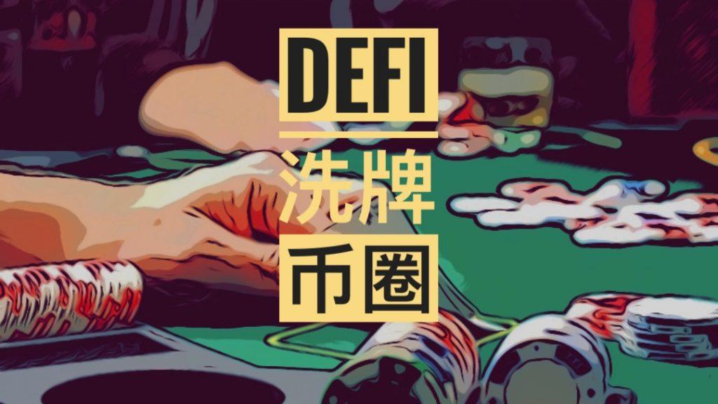 DeFi洗牌币圈——旧势力能否重回牌桌?