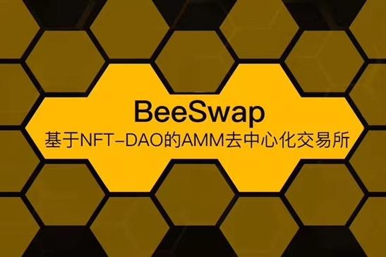 从DeFi到NFT到DAO——BeeSwap的进击之路|链茶访