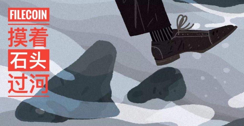 Filecoin——摸着石头过河的超级独角兽