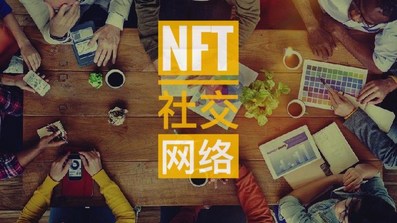 「人是追求身份的猴子」——只有在社交网络里,才能真正理解什么是NFT
